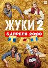 Купить Жуки 2 (второй сезон, 16 серий, полная версия) (2021) в интернет магазине 1000000-igr.ru