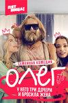 Купить Олег (Робинзон) (21 серия, полная версия) (2021) в интернет магазине 1000000-igr.ru