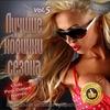 Купить Лучшие новинки сезона Лето 2021 Vol.5 (2021) в интернет магазине 1000000-igr.ru