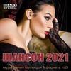 Купить Шансон 2021 (2021) в интернет магазине 1000000-igr.ru