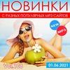 Купить Новинки С Разных Популярных MP3 Сайтов Vol.108 (2021) MP3 в интернет магазине 1000000-igr.ru