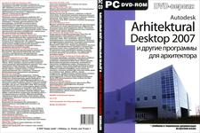 Купить Architectual Desktop 2007 и другие программы для архитектора в интернет магазине 1000000-igr.ru