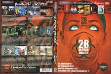 Купить Коллекционный сборник: 28 дней спустя 6 в 1 ( выпуск 7 ) в интернет магазине 1000000-igr.ru